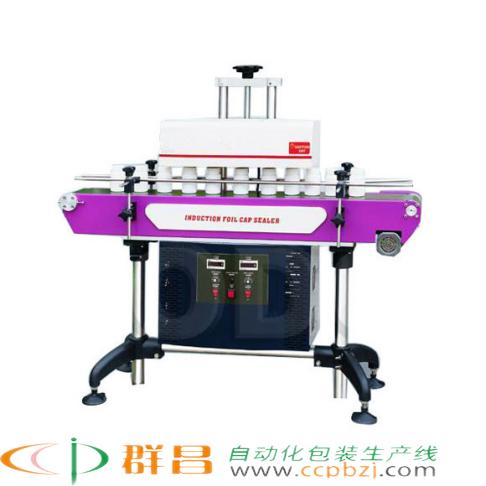 经济型输送式自动感应铝箔封口机CCP-1300Q