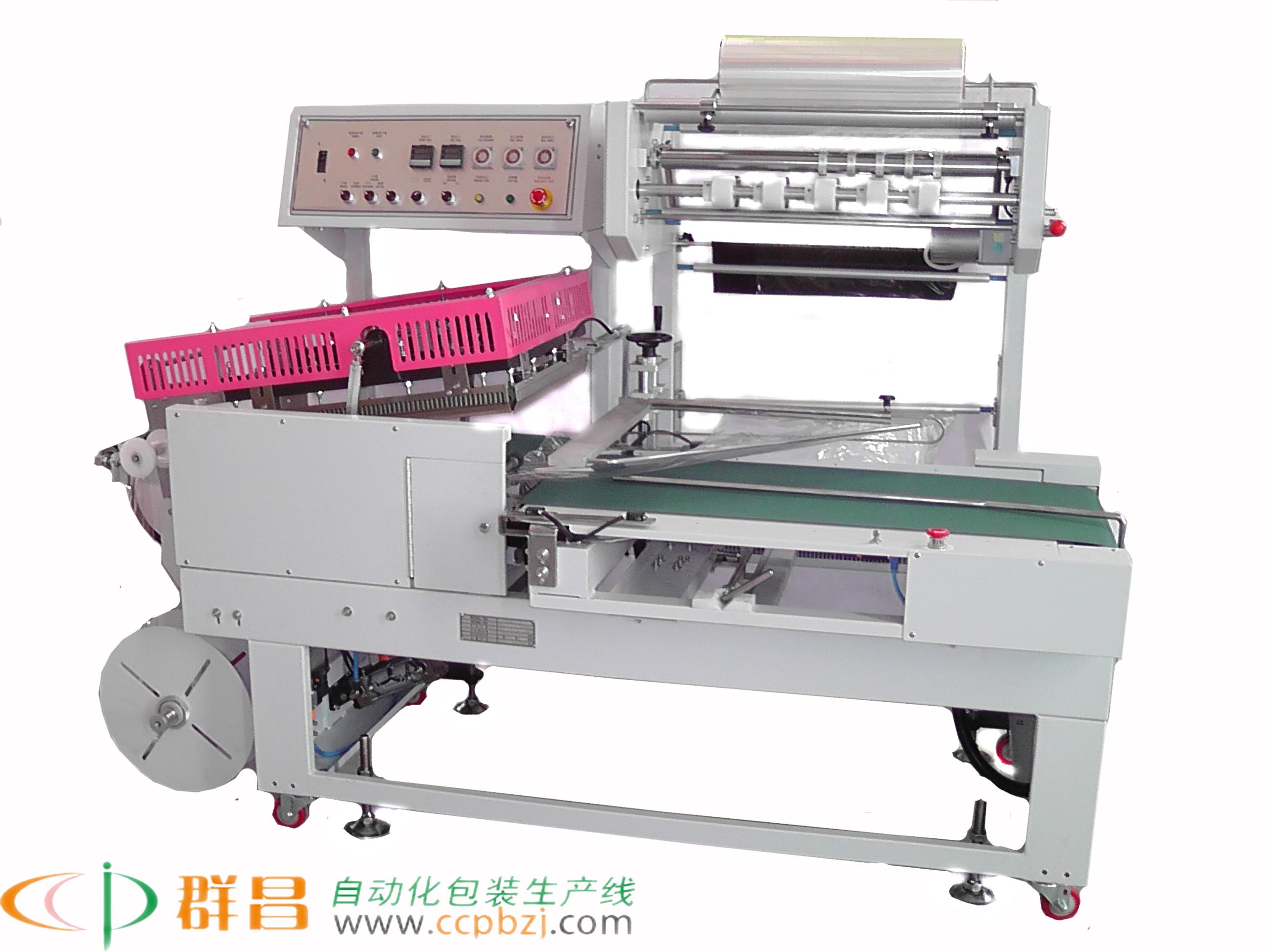 CCP-L500 L型全自动热收缩包装机