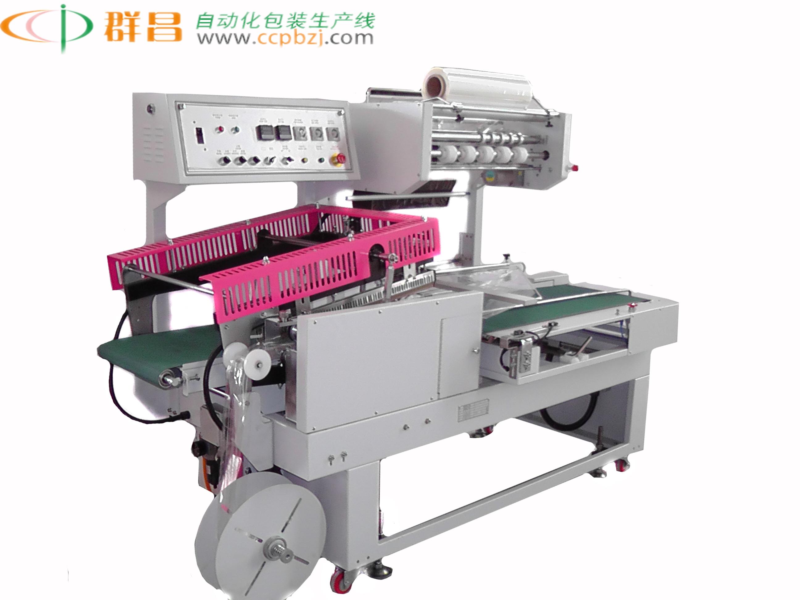 群昌CCP-L501 L型全自动热收缩包装机