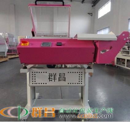 CCP-S1000台湾二合一收缩包装一体机