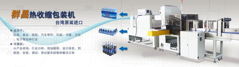 群昌自动包装生产线流程1